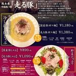 熊本県産放牧ブランド豚【走る豚】