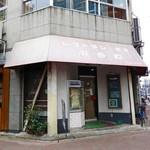 レストラン喫茶 ぷらむ -