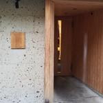 TTOAHISU - 外観写真:店舗外観 コンクリート打ちっぱなし&檜板という個性的な外観。 和フレンチと言われるお料理を表すような佇まいです
