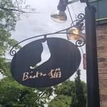 ビストロ猫 - 犬山市ビストロ猫さん