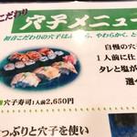 112261291 - 穴子寿司のメニュー