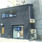 うな文 - ◆お店◆♪お隣が、CoCo壱さん♪