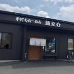 手打ちらーめん 麺之介 -