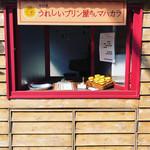 関西の味 串カツ マハカラ - 串カツマハカラさんの壁面で購入!!