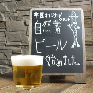 自然薯×お酒!当店ならではのオリジナルビールも