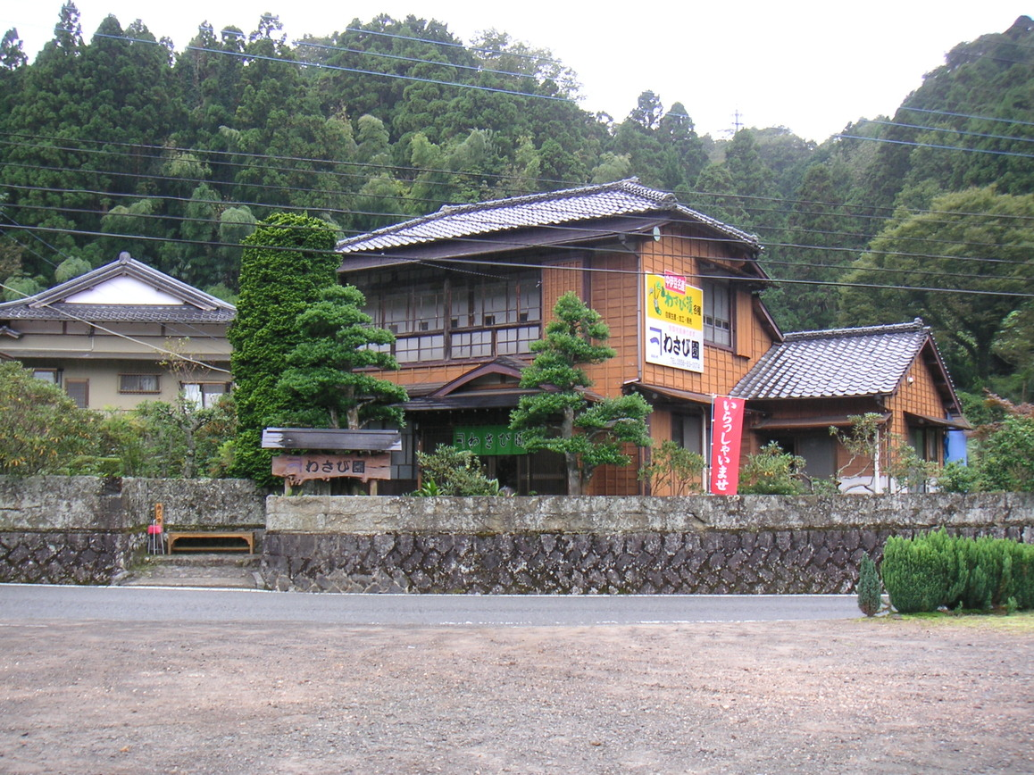 カネイチわさび園 name=