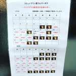 関西の味 串カツ マハカラ - プリン販売カレンダー