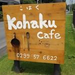 コハク カフェ -