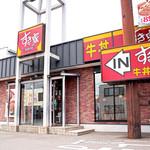 すき家 - すき家 11号高松屋島店