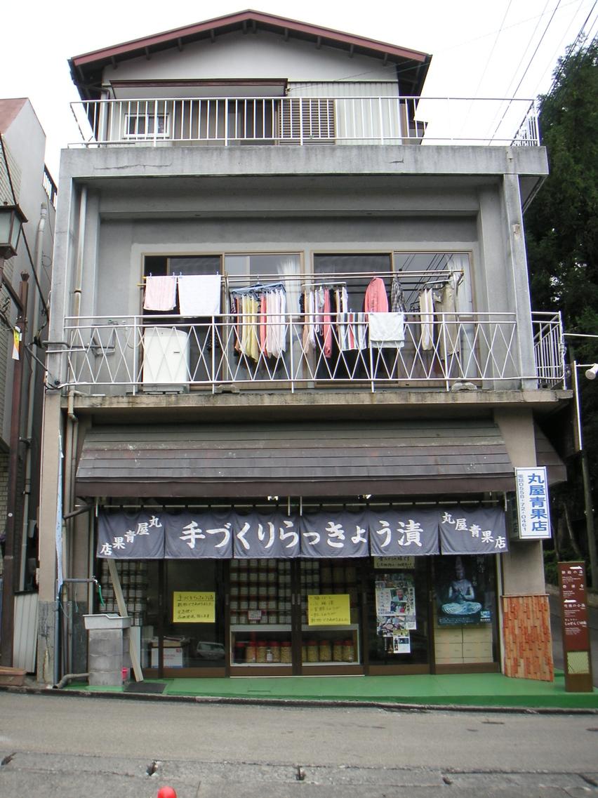 丸屋青果店 name=