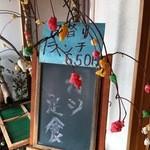 一心亭 石水 - 日替わりランチの黒板