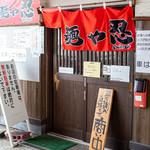麺屋 忍 - 店舗外観