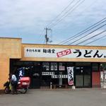 麺通堂 - 麺通堂