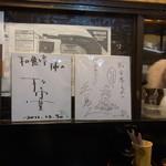 和食亭 - 孤独のグルメ2