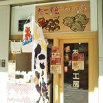 たこ焼 たい焼 おやつ工房 - たこ焼 たい焼 おやつ工房 2019年7月3日オープン 新長田(長田区)
