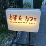 桜丘カフェ -