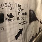 ザ・バー・テンマー -