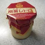 スイーツラボ ボングー - 天草南蛮レトロプリン(350円)