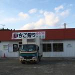 和田観光苺組合 - H24.1.14 外観