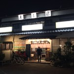 寿し宗 - 寿し宗(静岡県島田市島)外観