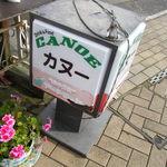 喫茶・軽食 カヌー - 古びた看板