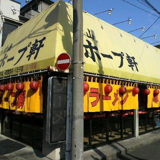 村山ホープ軒 東大和店