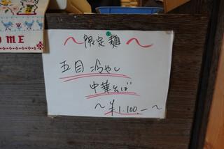 中華そば麦右衛門 -