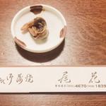 尾花 - お通し(肝煮)