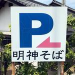 112331037 - 駐車場看板