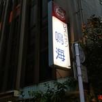 Resutorannarumi - 店の行灯