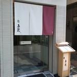 鮨 泰蔵 -