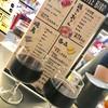 焼鳥ボトルバード - ドリンク写真:赤ワイン@330×2