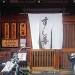 Sushizen - お店の外見‼️(^◇^)