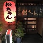 松ちゃん - 店舗入り口