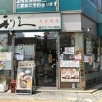牛たん炭焼き 利久 - '19/07/24 店構え