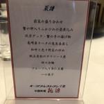 ホテルオークラ レストラン千葉 中国料理 桃源 -