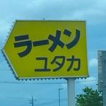 ラーメンユタカ - 看板