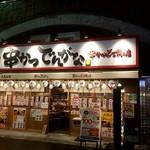 串かつでんがな - JR神田駅西口のガード下