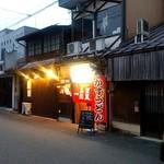 Ichibamboshi -