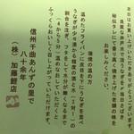 加藤鯉店 - 鰻の温め方