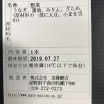 加藤鯉店 - 特大活長蒲焼@3,100円