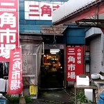 112360218 - 【2019.7.27(土)】三角市場