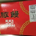 Gogoichihouraijeiarusanomiyaten - 豚饅です