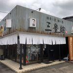 三豊麺 - 三豊麺豊田大林店(愛知県豊田市)食彩品館.jpによるiphone撮影
