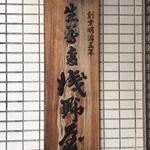 浅野屋 - 創業明治5年とは歴史のあるお店です!