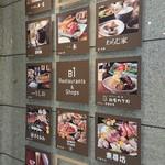 はと屋 - 銀座ナイン2号館B1階 レストラン
