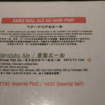 原宿タップルーム - ビールメニュー