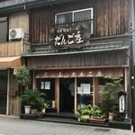 だんご庄 - [2019/07]だんご庄 八木店