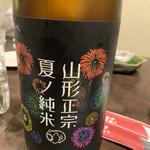 函館海鮮居酒屋魚まさ -