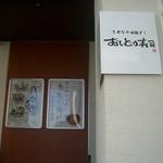 おしどり寿司 - 出入口付近
